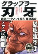 グラップラー刃牙最大トーナメント編(6)