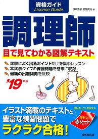 資格ガイド 調理師 '19年版 [ 伊東 秀子 ]