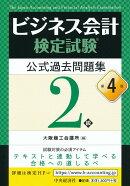 ビジネス会計検定試験公式過去問題集2級〈第4版〉