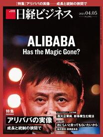 日経ビジネス 2021年04/05号 [雑誌]