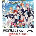 【先着特典】Strawberry Prince (初回限定盤 CD+DVD) (歌ってみたCD ジェルVer!!) [ すとぷり ]