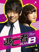 逃亡者 PLAN B DVD-BOX1