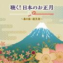 聴く!日本のお正月〜春の海・越天楽〜