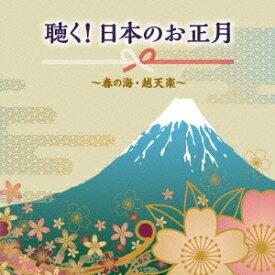 聴く!日本のお正月〜春の海・越天楽〜 [ (伝統音楽) ]