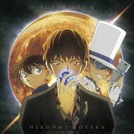 SUPERMOON (アニメ盤 CD+スマプラ) [ HIROOMI TOSAKA ]