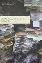 書肆アクセスという本屋があった 神保町すずらん通り1976-2007 [ 岡崎武志 ]