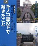 シリーズ戦争語りつごうヒロシマ・ナガサキ(2)