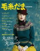 毛糸だま(Vol.179(2018 AU)