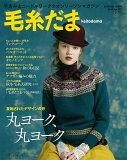 毛糸だま(Vol.179(2018 AU) 丸ヨーク、丸ヨーク (Let's knit series)