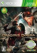 ドラゴンズドグマ Xbox 360 プラチナコレクション