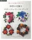 刺しゅう糸で編むかぎ針こもの四季の花飾りコサージュ・リース・ブーケ (Asahi Original)