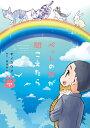 ペットの声が聞こえたら 虹の橋編 (HONKOWAコミックス) [ オノユウリ ]