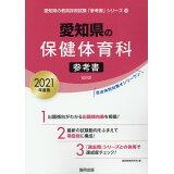愛知県の保健体育科参考書(2021年度版) (愛知県の教員採用試験「参考書」シリーズ)