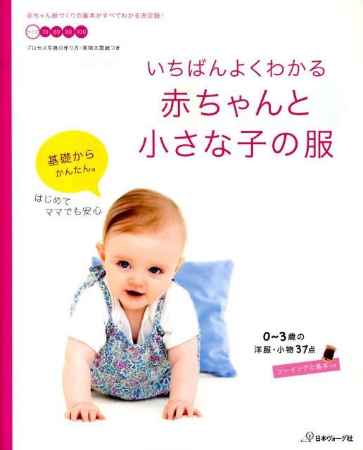 いちばんよくわかる赤ちゃんと小さな子の服 0歳から3歳の洋服・小物37点