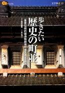 【謝恩価格本】歩きたい歴史の町並 文学歴史13