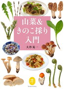山菜&きのこ採り入門 見分け方や保存法、おいしく食べるコツ (レシピ)