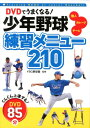 DVDでうまくなる!少年野球練習メニュー210 個人 グループ チーム [ YBC野球塾 ]