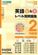 英語L&Rレベル別問題集(2)
