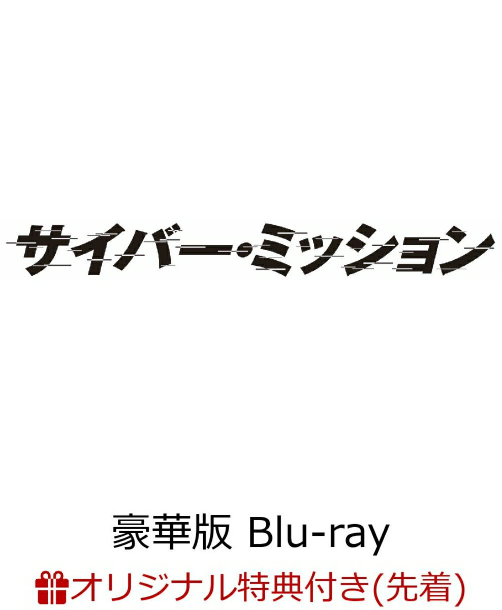 【楽天ブックス限定先着特典】サイバー・ミッション 豪華版(特製チケットホルダー(オリジナルカラー:赤)付き)【Blu-ray】 [ ハンギョン ]