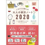 大人の家計ノート(2020) 1~12月の家計アドバイス&マネートピックスつき (主婦の友生活シリーズ)
