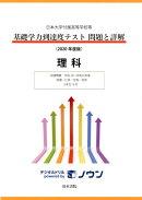 日本大学付属高等学校等 基礎学力到達度テスト 問題と詳解 理科 2020年度版