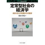 定常型社会の経済学 (シリーズ・現代経済学)