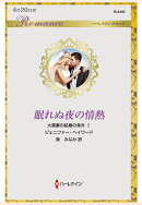 【POD】眠れぬ夜の情熱 大富豪の結婚の条件 I