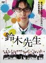 鈴木先生 完全版 DVD-BOX [ 長谷川博己 ]