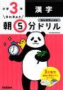 小3漢字 (早ね早おき朝5分ドリル 14) [ 学研プラス ]