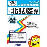 北見藤高等学校(2020年春受験用) (北海道私立高等学校入学試験問題集)