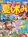 関東・首都圏発家族でおでかけ 夏休み号 (まっぷるマガジン)