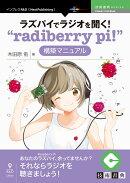 "OD>ラズパイでラジオを聞く!""radiberry pi!""構築マニュアル"