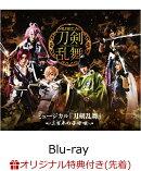 【楽天ブックス限定先着特典】ミュージカル『刀剣乱舞』 〜三百年の子守唄〜(B2サイズポスター付き)【Blu-ray】