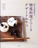 【謝恩価格本】西川玄房和尚の精進料理でつくるデザートおやつ