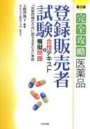 医薬品「登録販売者試験」合格テキスト+模擬問題第2版