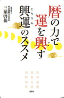 【謝恩価格本】暦の力で運を興す 興運のススメ