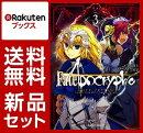 【入荷予約】Fate/Apocrypha 1-3巻セット