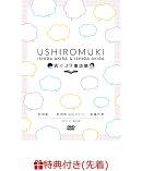 【先着特典】Wイシダ朗読劇 USHIROMUKI(オリジナルポストカード付き)