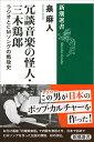 冗談音楽の怪人・三木鶏郎 ラジオとCMソングの戦後史 (新潮選書) [ 泉 麻人 ]