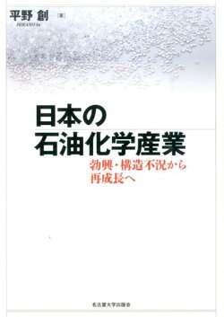 日本の石油化学産業