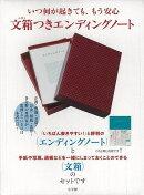 【バーゲン本】文箱つきエンディングノート