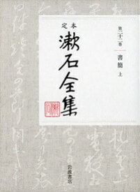 書簡 (上) (定本 漱石全集 定本 漱石全集)