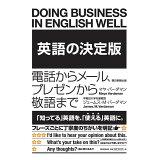 英語の決定版