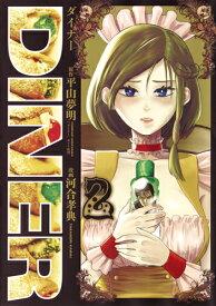 DINERダイナー 2 (ヤングジャンプコミックス) [ 河合 孝典 ]
