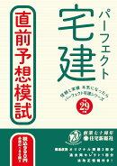 【予約】平成29年版 パーフェクト宅建直前予想模試