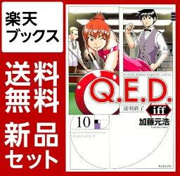 Q.E.D.iff-証明終了ー 1-10巻セット【特典:透明ブックカバー巻数分付き】