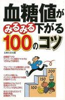 【バーゲン本】血糖値がみるみる下がる100のコツ