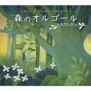 森のオルゴール〜ジブリ&ディズニー・コレクション/α波オルゴール