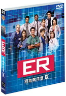 ER 緊急救命室<ナイン>セット1