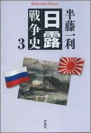 日露戦争史(3)